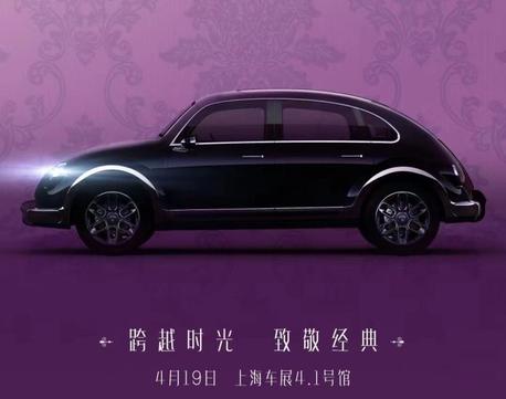 中國長城汽車繼續「致敬」電動版金龜車將於上海車展發表!