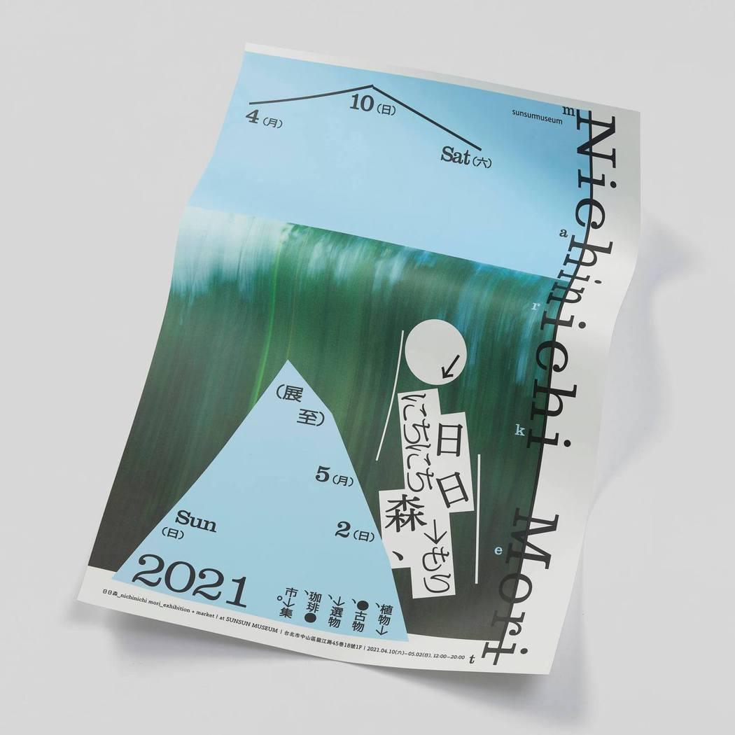 「日日森」視覺由葉忠宜操刀。圖/森³ sunsun-museum提供