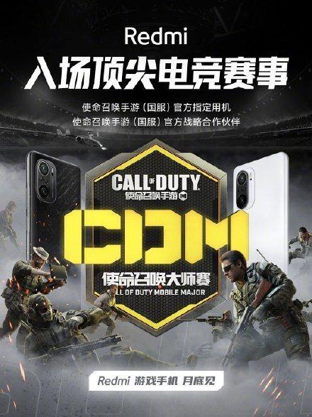 小米集團旗下紅米(Redmi)品牌宣布要進軍遊戲手機領域,並將於4月底推出首款遊戲手機。圖/取自雷軍微博