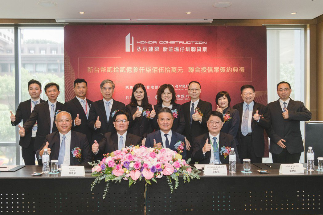 台中銀行總經理賈德威(前排左二)與丞石建築董事長彭智祺(前排左三)及參貸銀行代表...