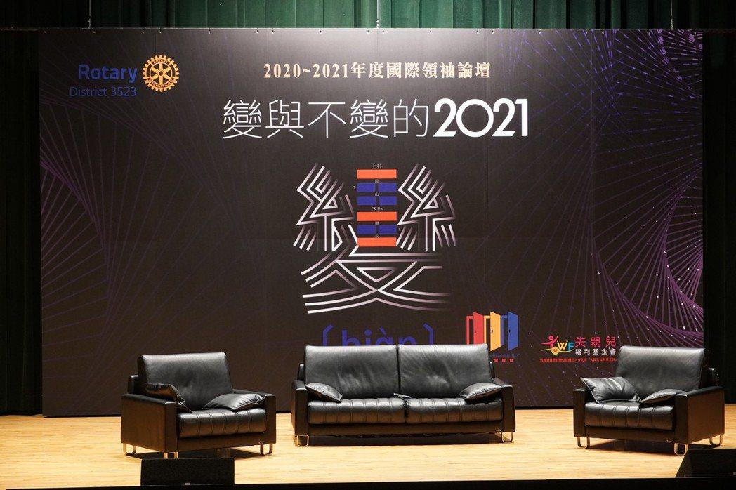 2020-2021年度國際領袖論壇於4月10日舉辦。   湯詠竹/攝影