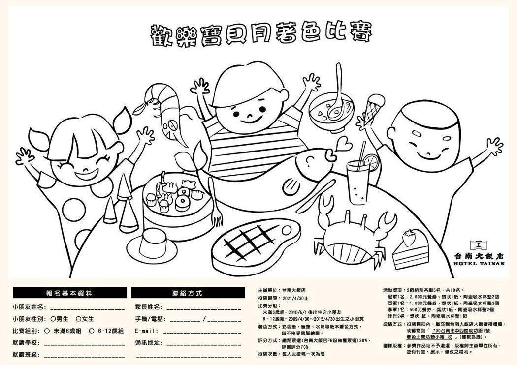 歡樂寶貝月著色比賽畫紙,至台南大飯店櫃台即可領取。  台南大飯店/提供