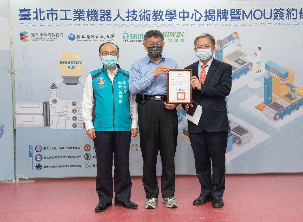 柯市長致贈感謝狀給台灣智慧自動化與機器人協會(TAIROA)由左至右(曾燦金局長...