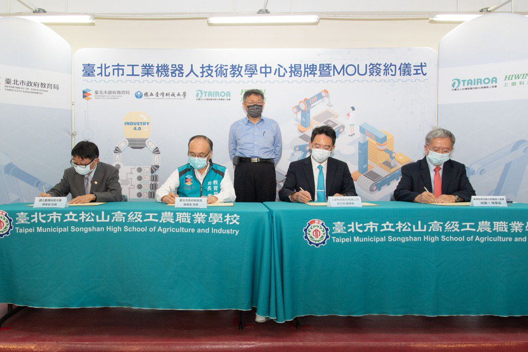 臺北市工業機器人技術教學中心成立簽約儀式,左起顏家鈺校長、曾燦金局長、柯文哲市長...