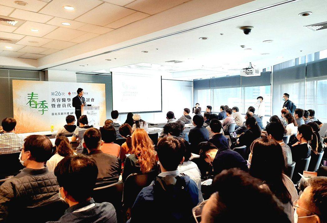中華民國美容醫學會日前在台北文創大樓舉行學術研討會。 王正坤醫師/提供