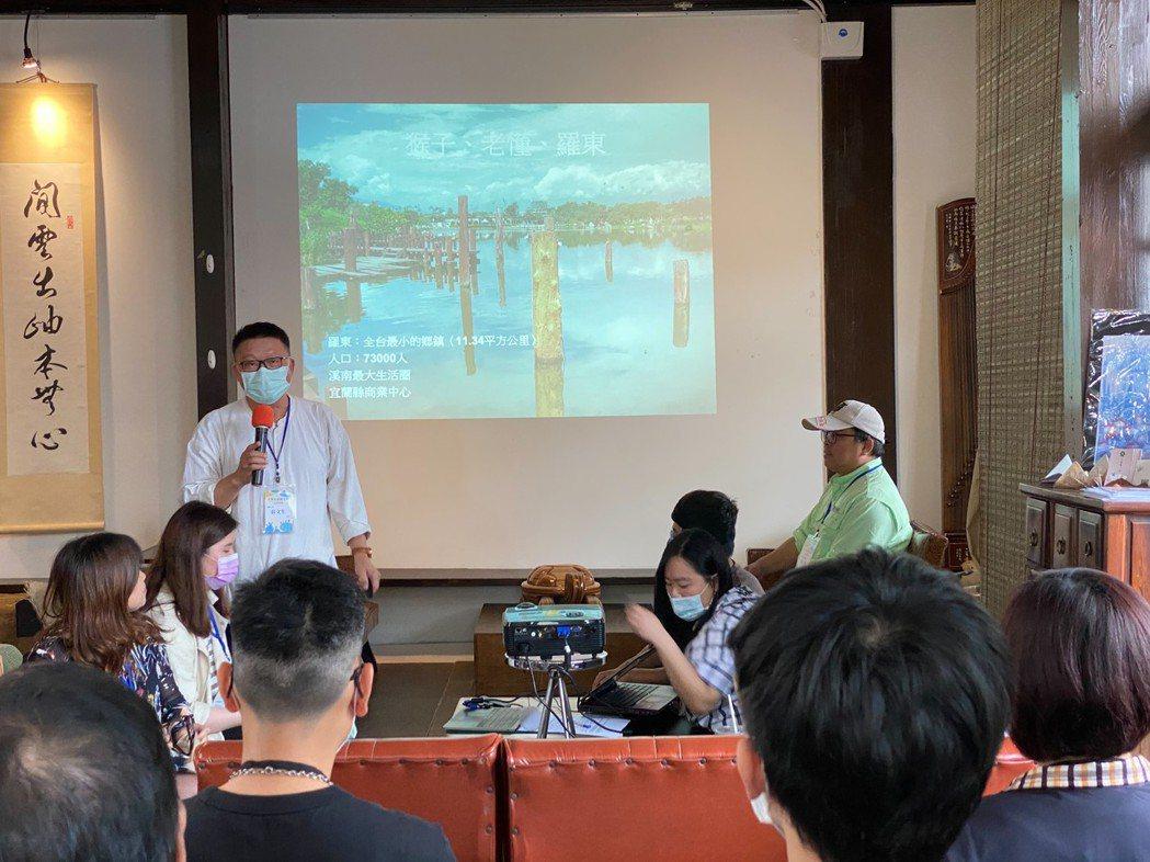 佛光大學的莊文生教授分享所聞,將學院派模式與在地文創融合,打造新的創意遊程。 東...