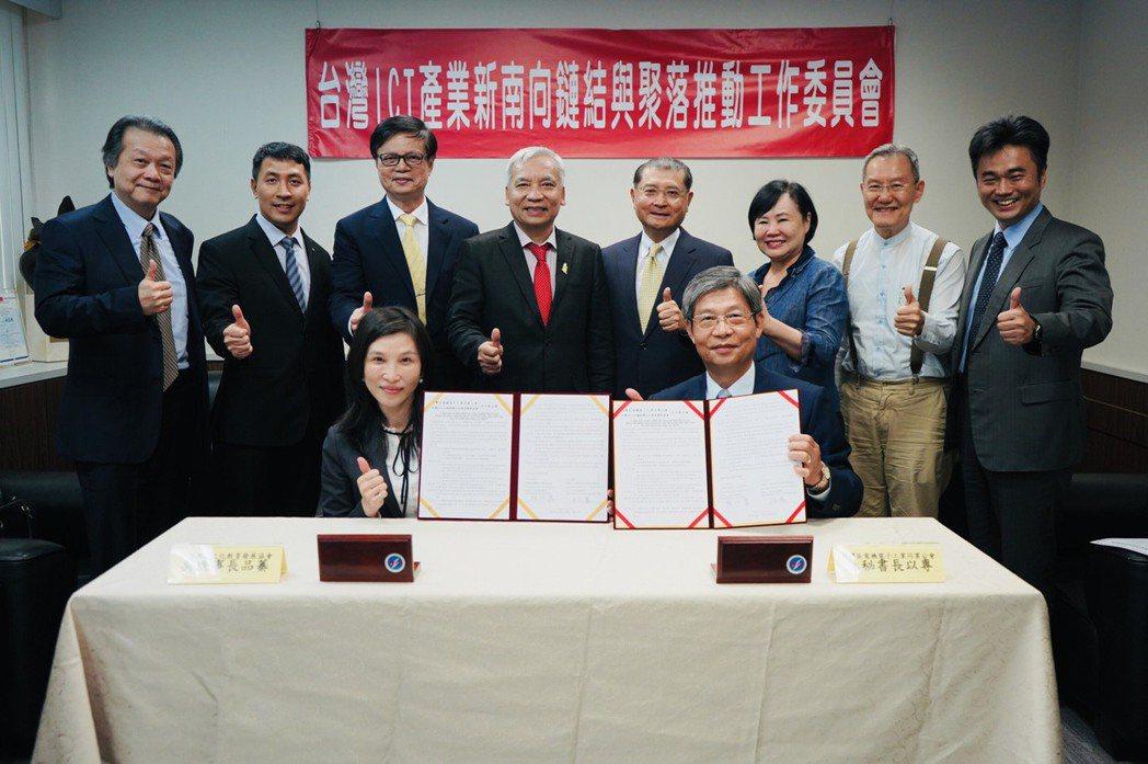 兩會代表人員於簽署新南向人才培育合作合影。 台越協會/提供