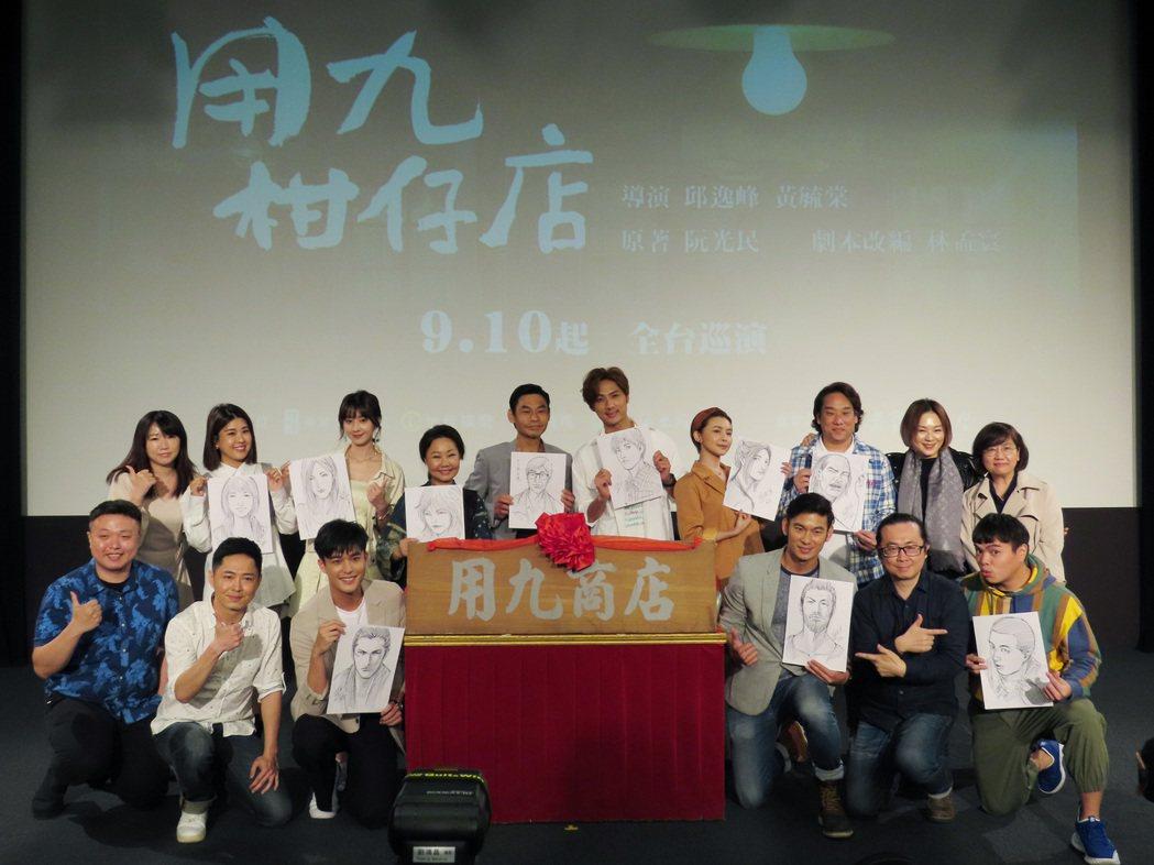 用九柑仔店改編舞台劇,9月展開全台巡演。圖/怡佳娛樂提供