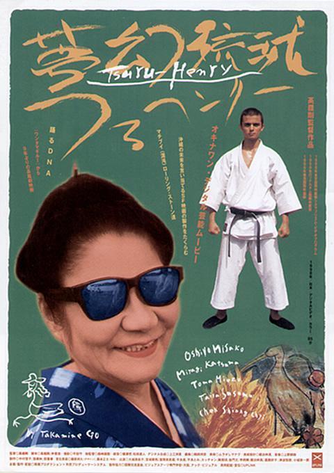 《夢幻琉球》電影海報(圖片來源:豆瓣電影)。