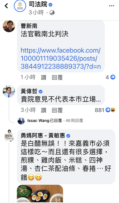 台南市長黃偉哲留言「貴院意見不代表本市立場…」、網友爆料「市長牛肉湯喝起」,嘉義...