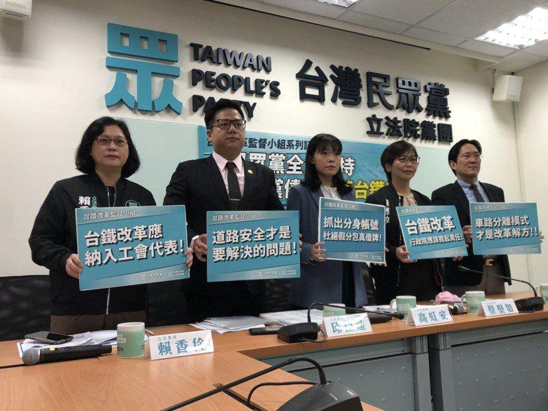 台灣民眾黨今天開記者會,呼籲行政院儘速成立台鐵推動改革小組,希望重建國人對台鐵的信心。記者李承穎/攝影