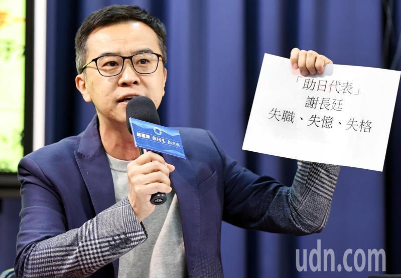 國民黨文傳會副主委黃子哲痛批,謝長廷竟拿台灣的核電廠來當墊背,把台灣拖下水,非常可恥,讓人痛惡,這種駐日代表就是失職、失憶、失格。記者侯永全/攝影