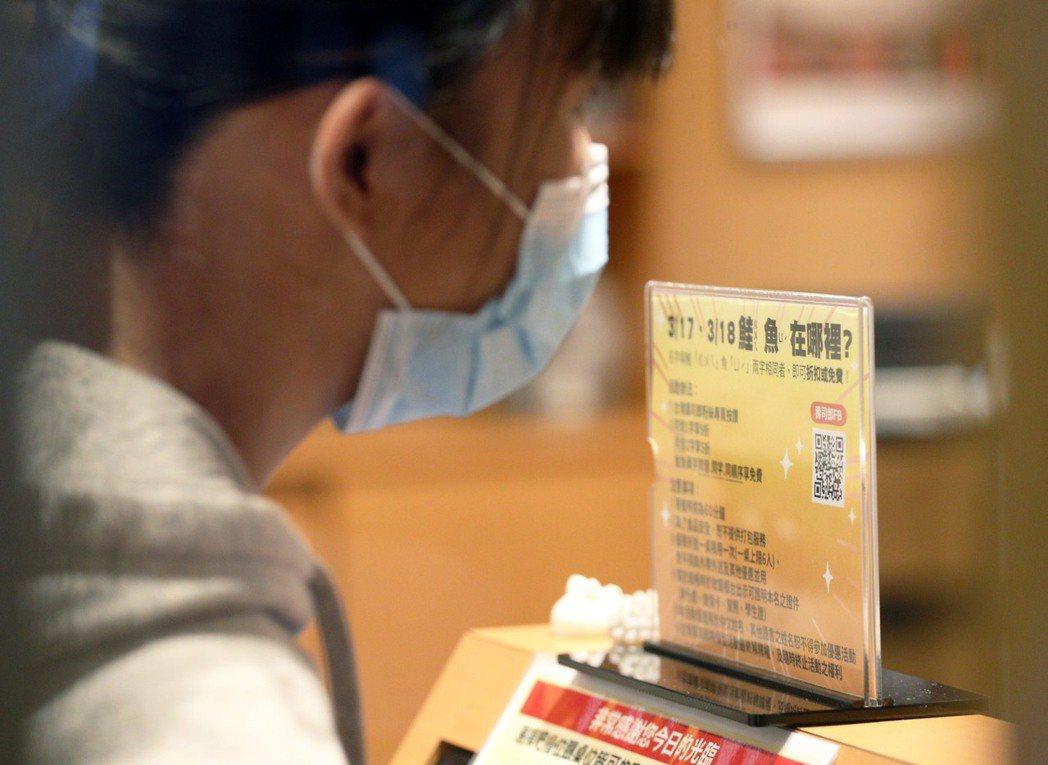 一家日式料理連鎖店推出的諧音哏活動,掀起一波改名「鮭魚」風潮。本報資料照片