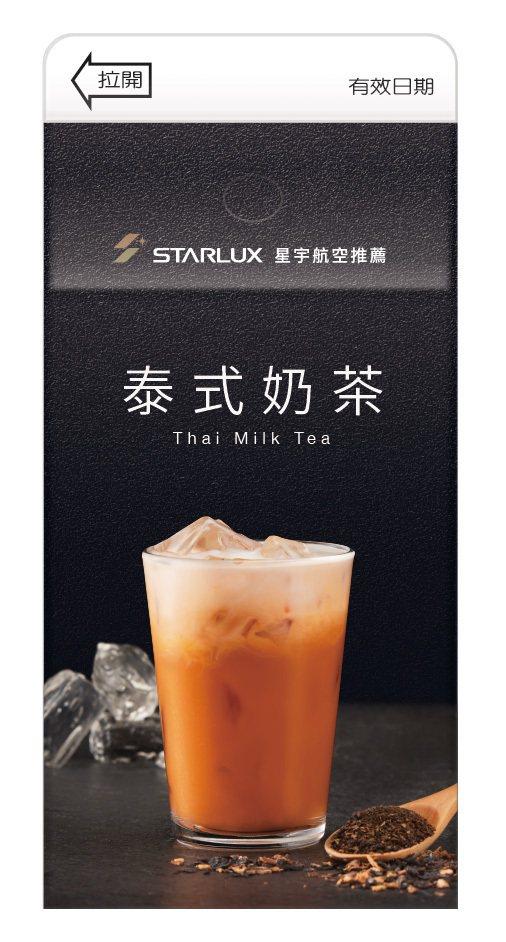 泰式奶茶,售價38元。圖/7-ELEVEN提供