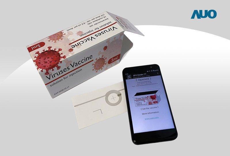 友達全球首款採用Flexible Ultra-LTPS技術的可撓式塑料NFC標籤,特別適用於智慧型食品及藥品包裝,以作為防偽之用。  圖/友達提供