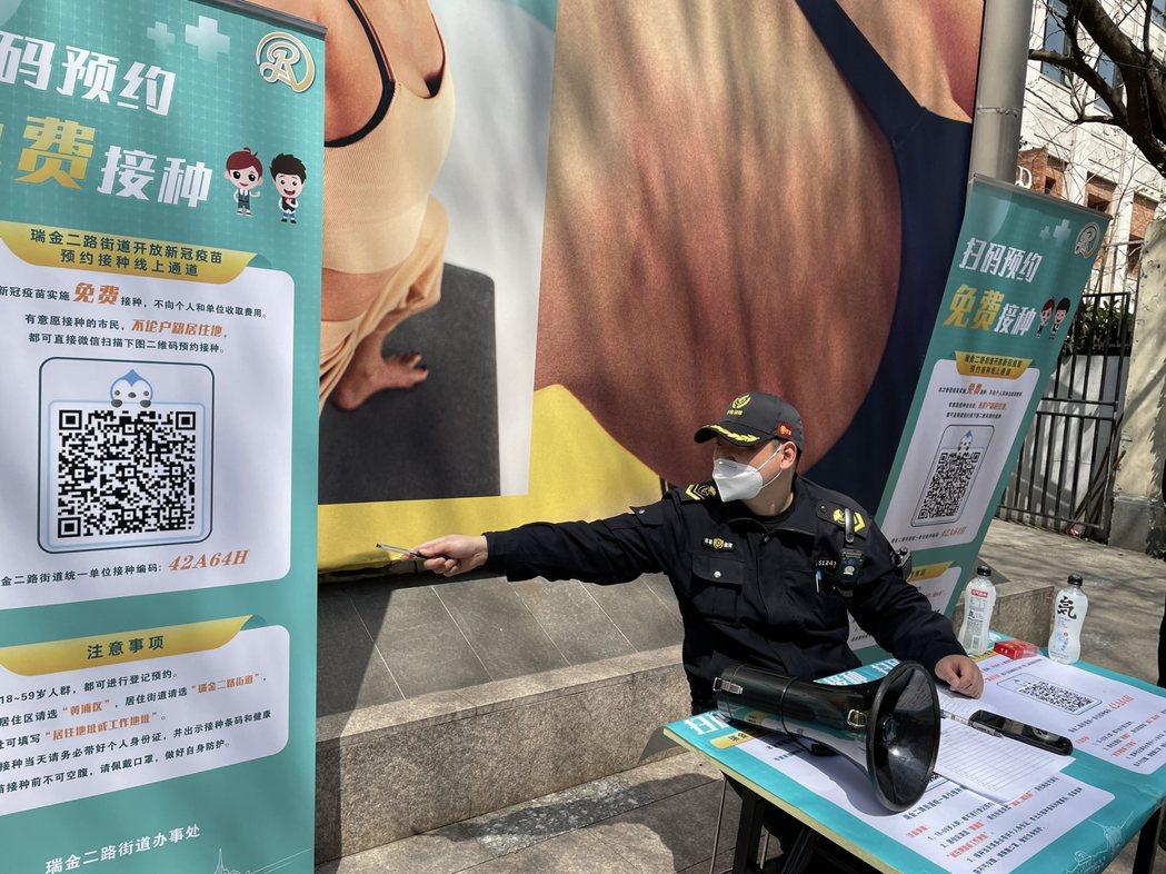 大陸積極鼓勵民眾接種新冠疫苗,圖為上海淮海中路上一處疫苗接種預約點。記者林則宏/...