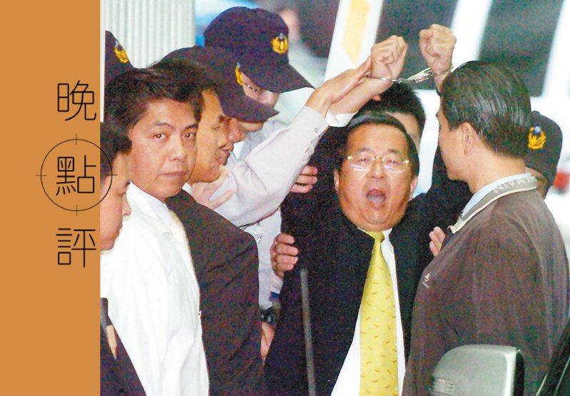 前總統陳水扁涉入國務機要費案,後續還被爆介入龍潭土地弊案與二次金改弊案,並獲得大量非法政治獻金,圖為2008年11月11日陳水扁上銬收押。圖/聯合報系資料照片