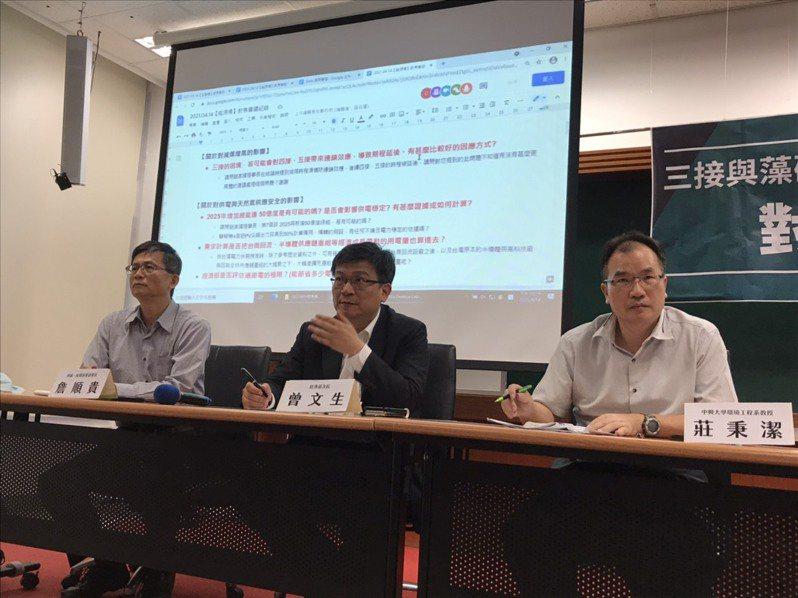 環保署前副署長詹順貴(左起)、經濟部次長曾文生、中興大學環工系教授莊秉潔。記者吳姿賢/攝影