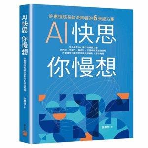 《AI快思你慢想:許惠恒院長給決策者的6張處方箋》。圖/聯合報股份有限公司