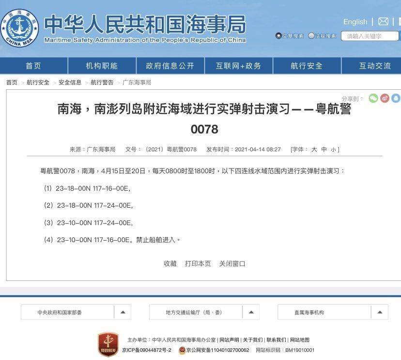 中國大陸海事局發布演習。圖/取自大陸海事局官網