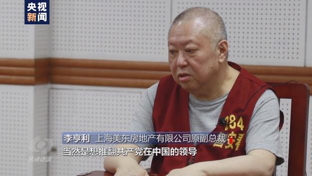 上海美東房地產有限公司前副總裁李亨利,因資助香港反送中運動遭重判11年徒刑,並在...