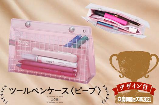 雙重透明筆袋/國譽KOKUYO。圖/摘自fusosha官網