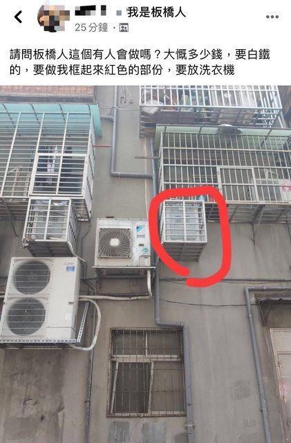 網友徵求鐵工施作放洗衣機的白鐵框。圖/取自PTT