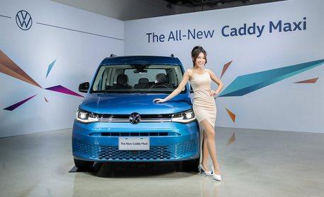 底盤、科技、動力全更新!大改款福斯商旅Caddy Maxi前200名預購有優惠
