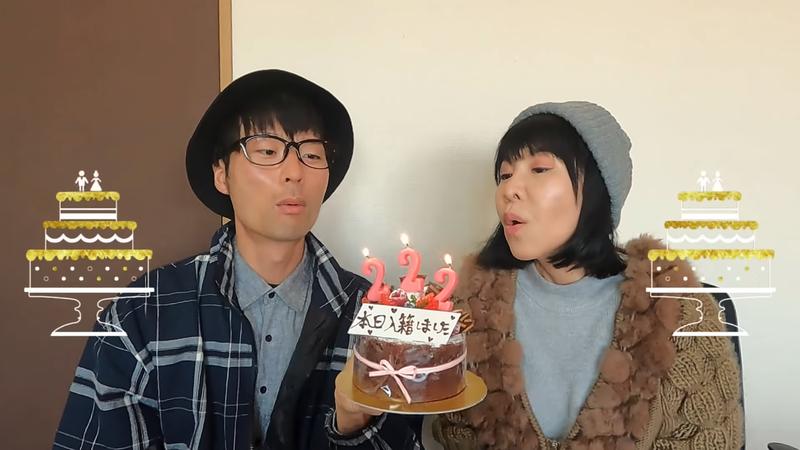 日本網紅夫婦yoshitaka(左)與aki(右)雖然相差25歲,但仍用真愛克服年齡差距。圖為兩人慶祝正式登記結婚切紀念蛋糕。圖擷取自youtube