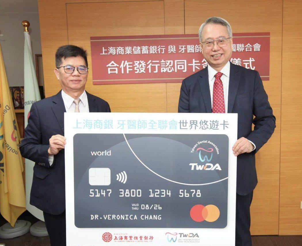 上海商銀與牙醫師公會全國聯合會合作發行「上海商銀牙醫師全聯會世界悠遊卡」為全國首...