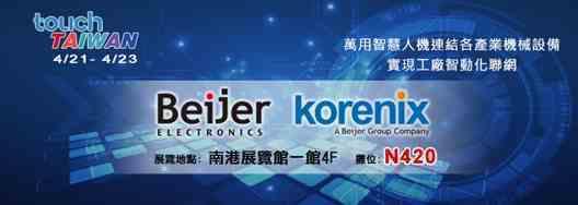 北爾集團旗下北爾電子與惠通科技參加4月21至23日2021 Touch Taiw...