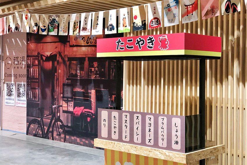 日本街道中常見的章魚燒店舖,讓整體更有日式風味。 大魯閣湳雅廣場/提供