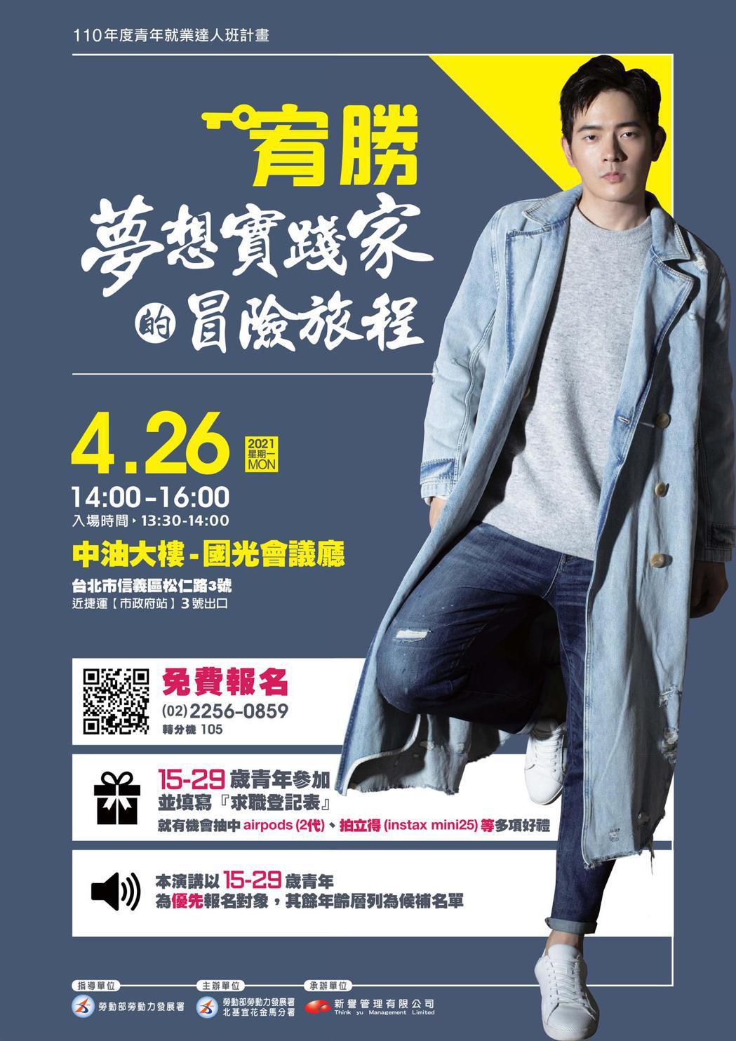 4/26宥勝與青年朋友分享「夢想實踐家的冒險旅程」。 北基宜花金馬分署/提供。