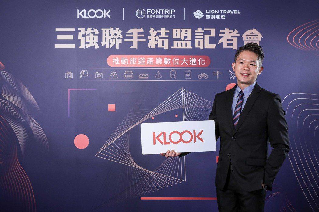 KLOOK台灣資深市場行銷總監林耀民表示,為滿足旅遊商家在數位化的需求,KLOO...