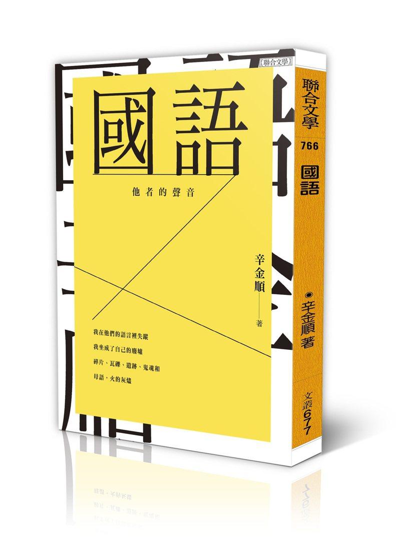 書名:《國語》  作者: 辛金順  出版社:聯合文學  出版時間:2021年4月21日