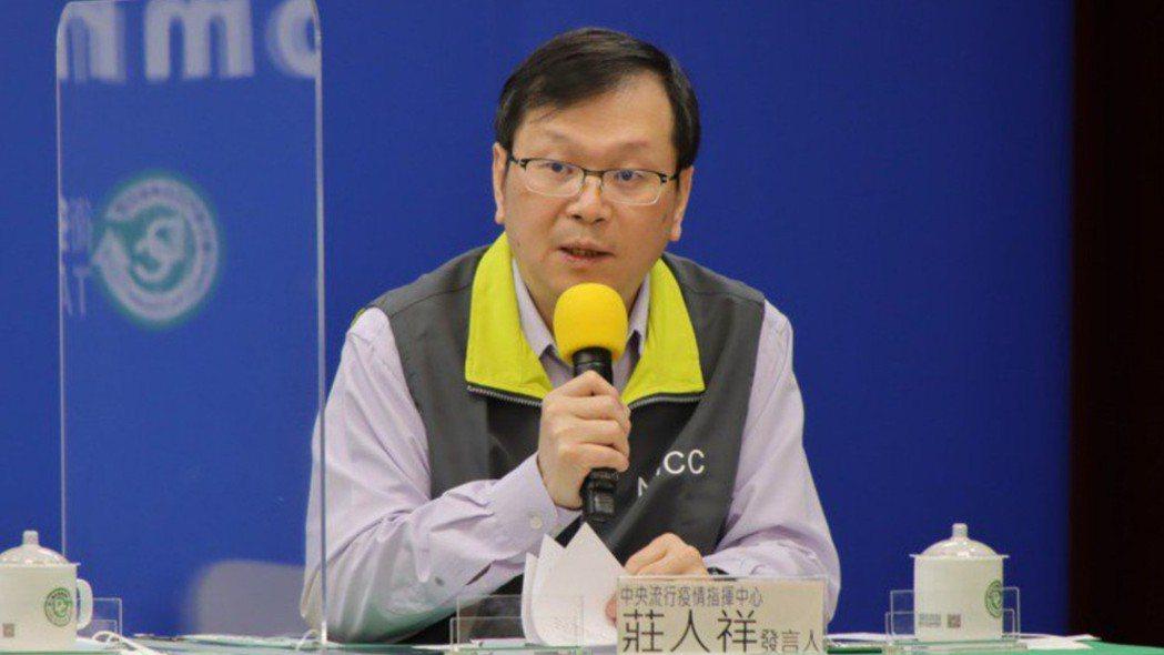 指揮中心今公佈,指揮中心發言人莊人祥將於14:00舉行記者會。圖/指揮中心提供
