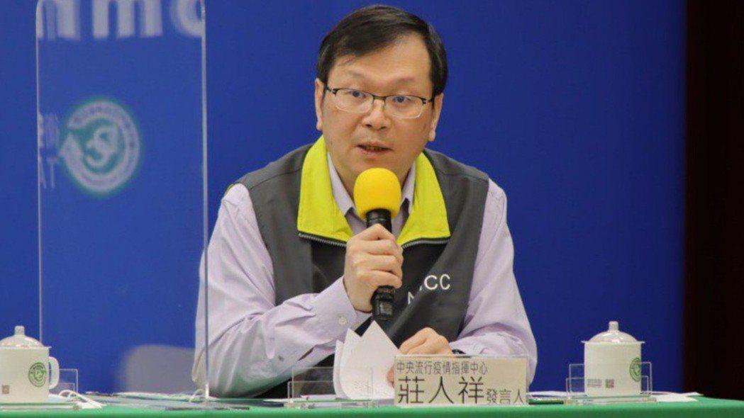 指揮中心今公佈,指揮中心發言人莊人祥將於14:00親自主持舉行記者會。圖/指揮中...