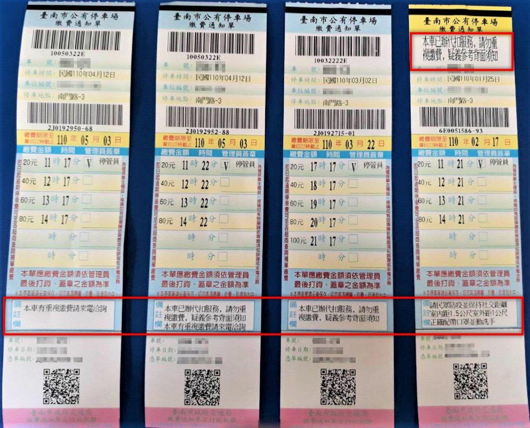 針對停車費溢繳的民眾,台南市交通局即日起在新開立的停車單或智慧停車柱加註退費通知...