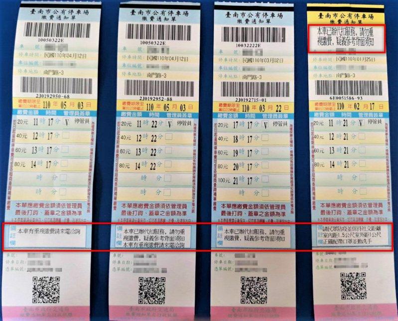 針對停車費溢繳的民眾,台南市交通局即日起在新開立的停車單或智慧停車柱加註退費通知。圖/台南市交通局提供