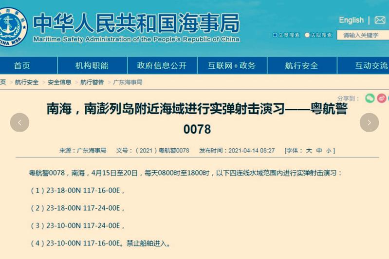 大陸海事局官網透露,中共解放軍連續6天在台海附近的南澎列島進行實彈射擊演習。(大陸中國海事局官網)