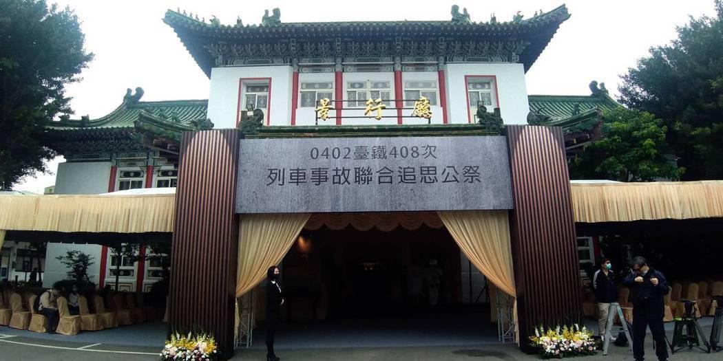 太魯閣號事故釀49死,今天舉辦首場聯合公祭,由交通部主辦。圖/台鐵局提供