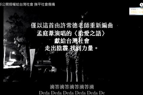 許久未公開露面的歌手孟庭葦,為貝多芬250年紀念樂來樂懂你線上展,錄製了「給愛之語」,歌聲充滿療癒氛圍。傑迪斯整合行銷決定公開授權給台灣社會,呼籲「餘生很貴,珍惜現在擁有」,贊助藝術扎根,永續美好環...