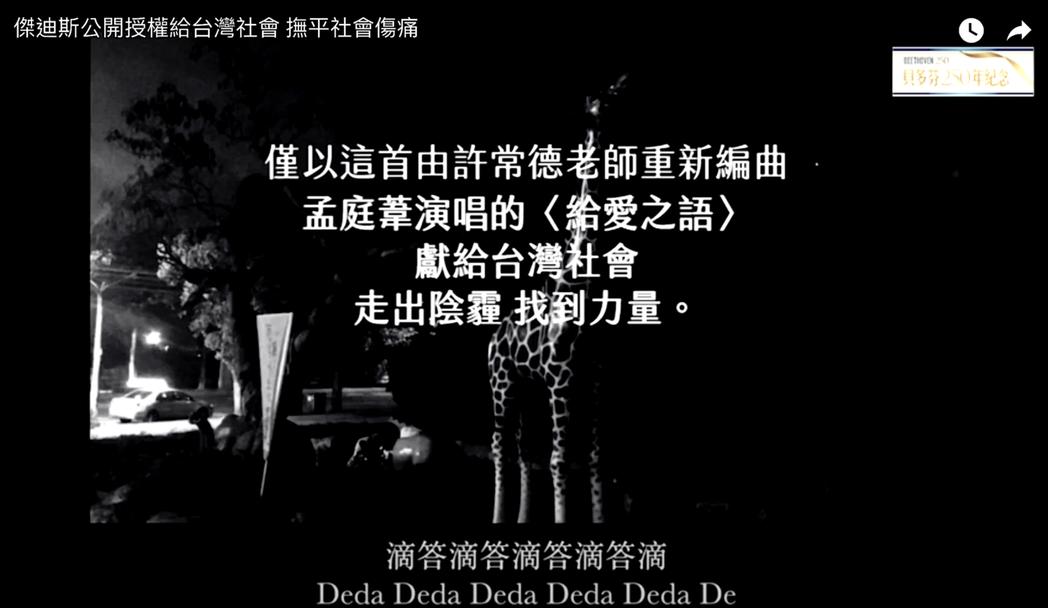 由音樂大師許常德重新編曲填詞、歌手孟庭葦演唱的〈給愛之語〉,已公開授權給台灣社會