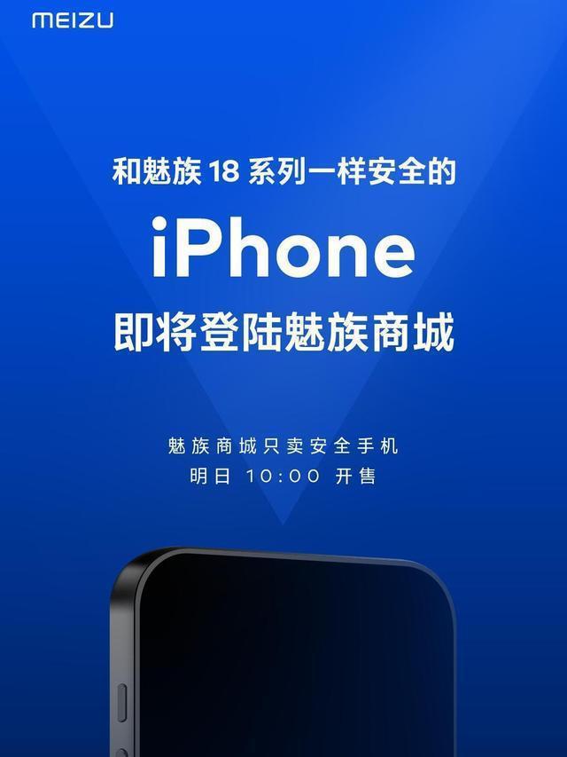 大陸手機品牌魅族將在自家商城上架iPhone。魅族官網