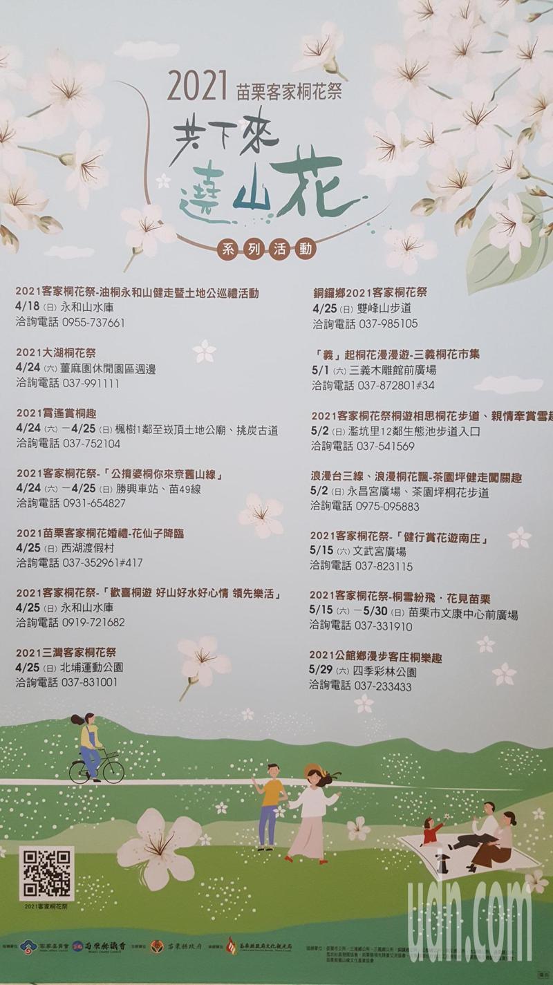 苗栗縣政府上午宣布2021苗栗客家桐花祭起跑,並以「185聯盟」的口號行銷今年苗栗桐花祭的14場活動。記者胡蓬生/攝影