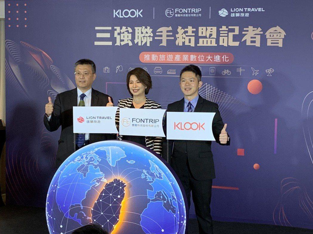 為協助商家突破限制,KLOOK攜手豐趣科技、雄獅旅遊集團三方結盟,宣布推出旅遊商...