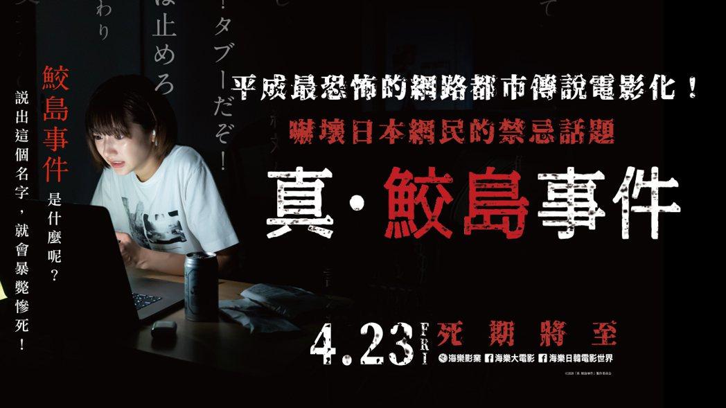 電影《真.鮫島事件》海報。海樂提供