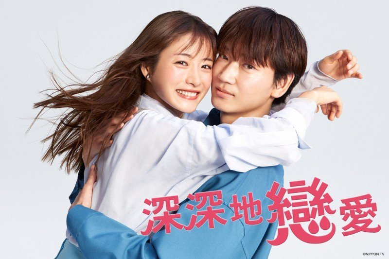 石原聰美新劇「深深地戀愛」與演技派男星綾野剛合作。圖/friDay影音提供