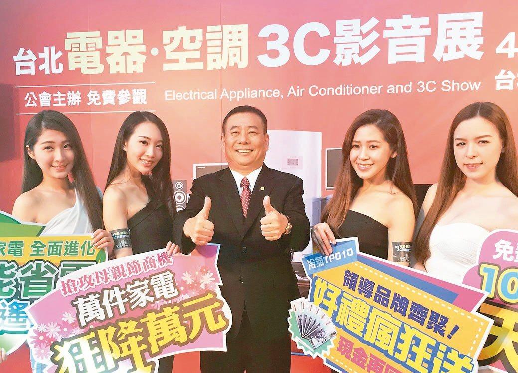 台北市電器公會理事長廖全平(中)主持台北電器大展發表會。 孫震宇/攝影