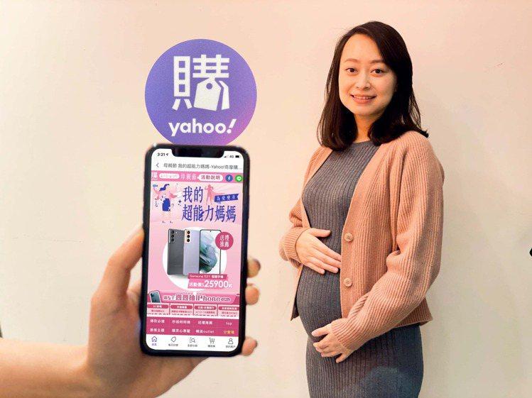 Yahoo奇摩購物中心即日起至4月26日推出「為愛變身~我的超能力媽媽」活動,消...